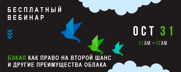 Бекап як право на другий шанс та інші переваги хмари