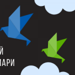 Вебинар «Бэкап как право на второй шанс и другие преимущества облака»