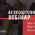 """Вебінар """"Офіс без офісу. Міфи та сказання про Microsoft 365"""""""