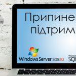 Припинення підтримки Windows Server та SQL Server 2008/2008 R2