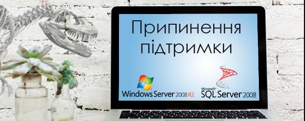 Припинення підтримки Windows Server