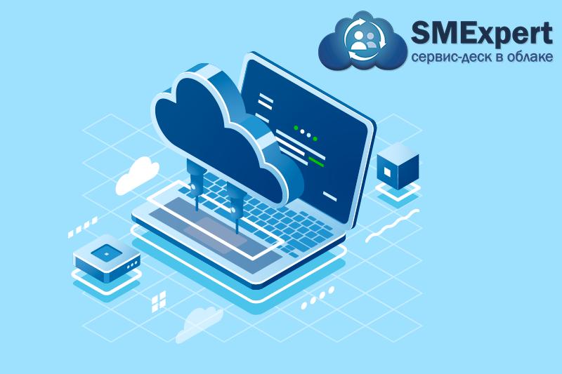 SMExpert - решение для Service Desk