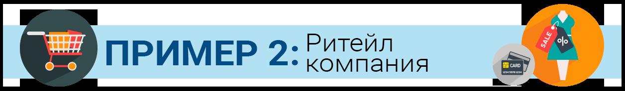 Пример 1. Ритейл-компания
