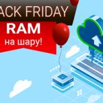 Чорна п'ятниця почалась: віддаємо RAM на шару!