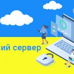 Скидка 30% на облако для настоящих украинцев