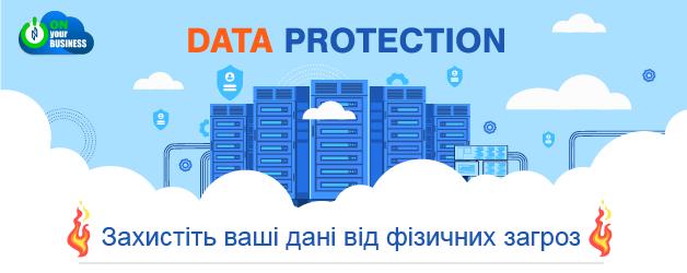 Захистіть ваші дані від фізичних загроз