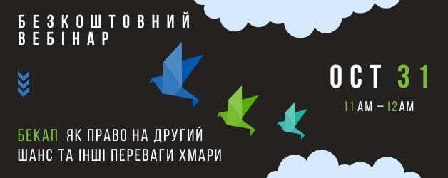 Безкоштовний вебінар Бекап як право на другий шанс та інші переваги хмари